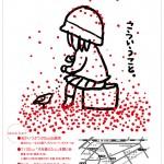 東日本大震災チャリティ stand in LUCKY ISLAND vol.1 柚木ミサトの「あかいつぶつぶの絵」展