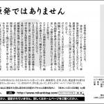 【意見広告】柚木ミサトの実験
