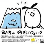 渋谷で公開対談をすることになりました。