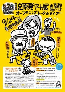 kyotononukesat_ol