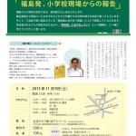ぜひ聞いて欲しい坂内智之さんの講演会〈福島 原発 教育〉