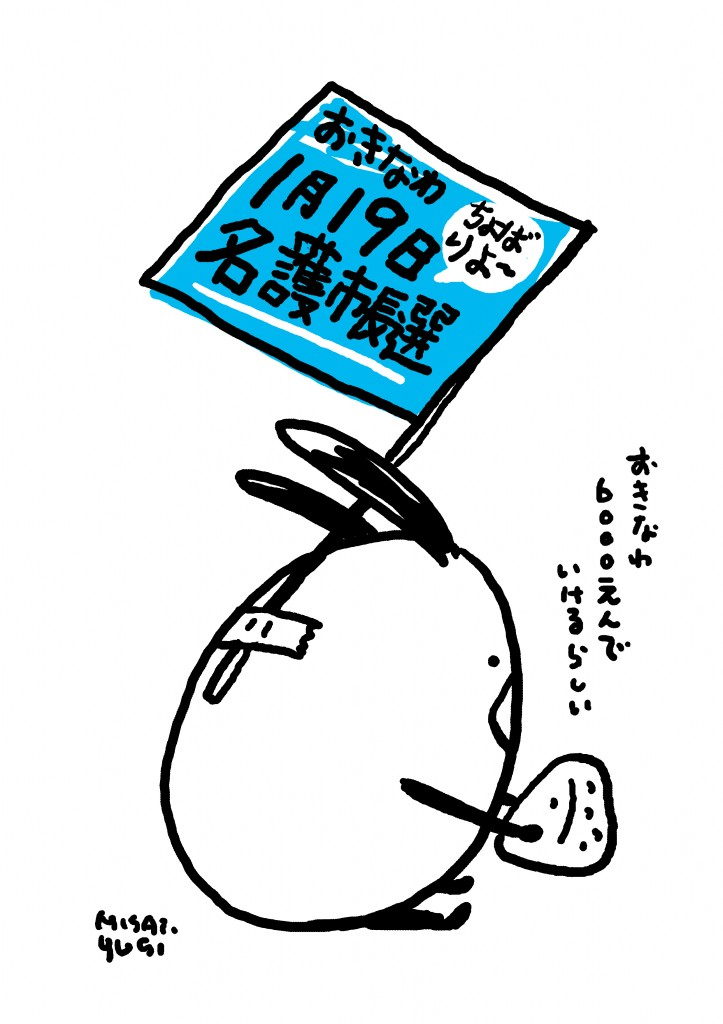 nago01