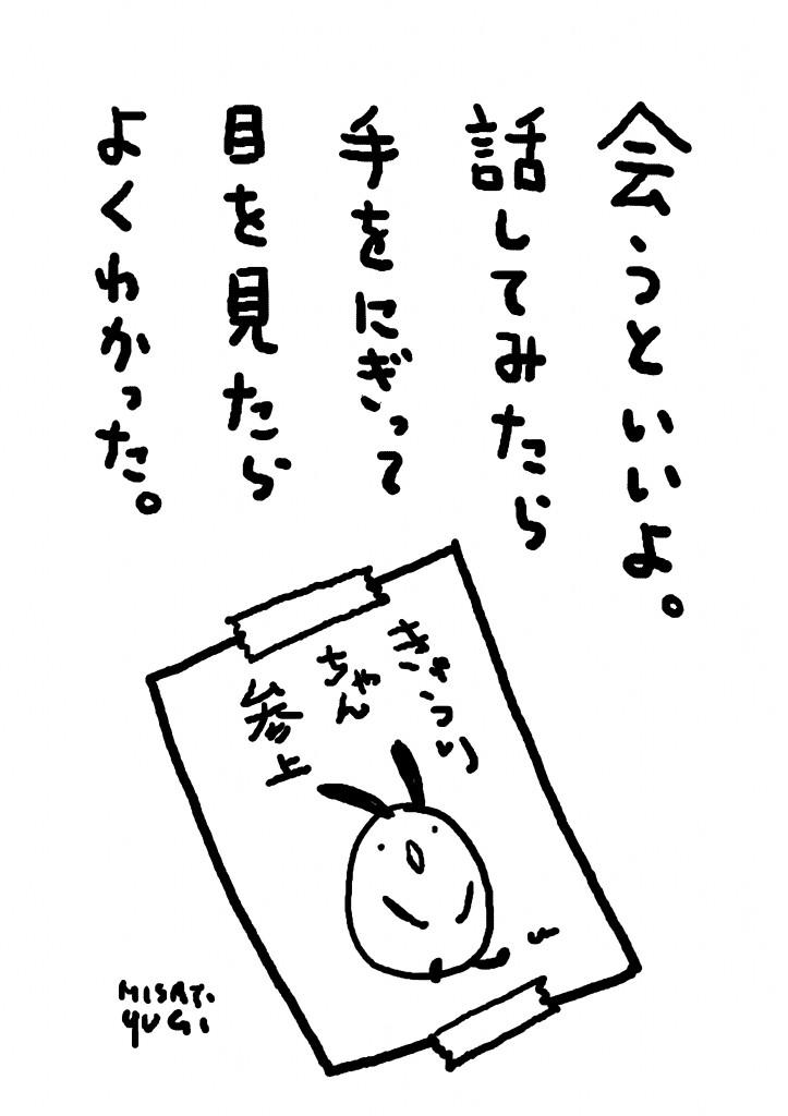 9-chansanjyo