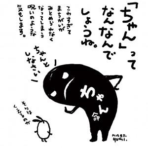 9chan-chan