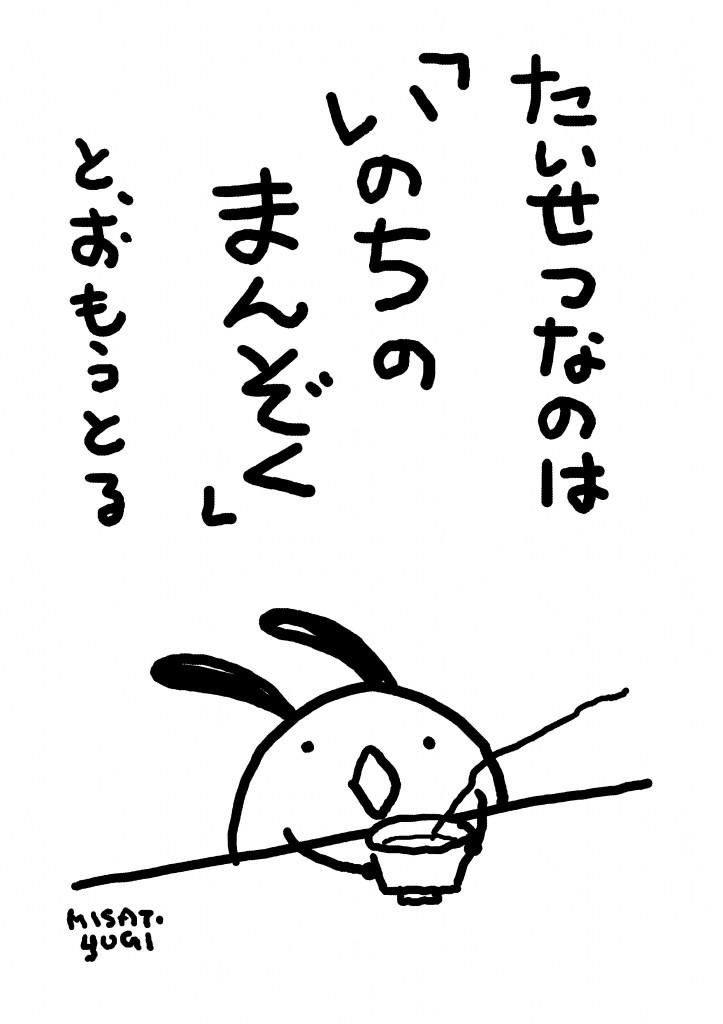 9chan-manzoku