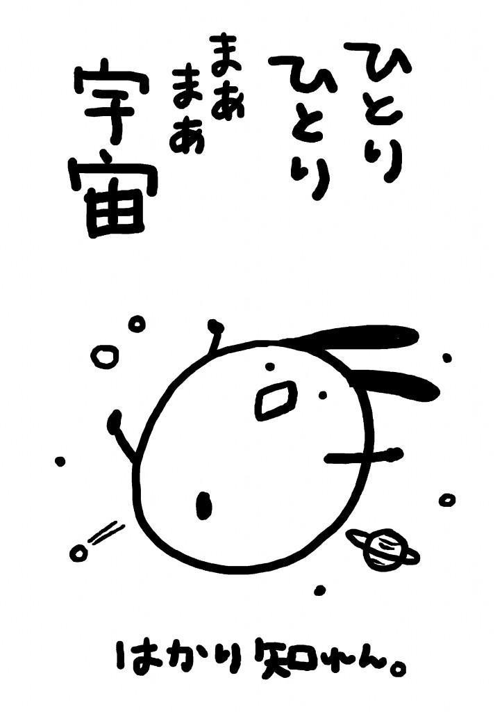 9chan-shiru