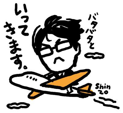 shin01