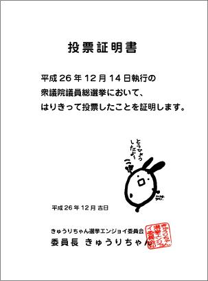 9chan-vote