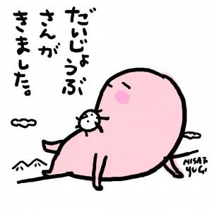 jyoubu-1024x1016
