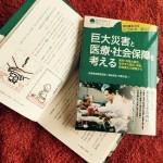 新刊紹介【巨大災害と医療・社会保障を考える】
