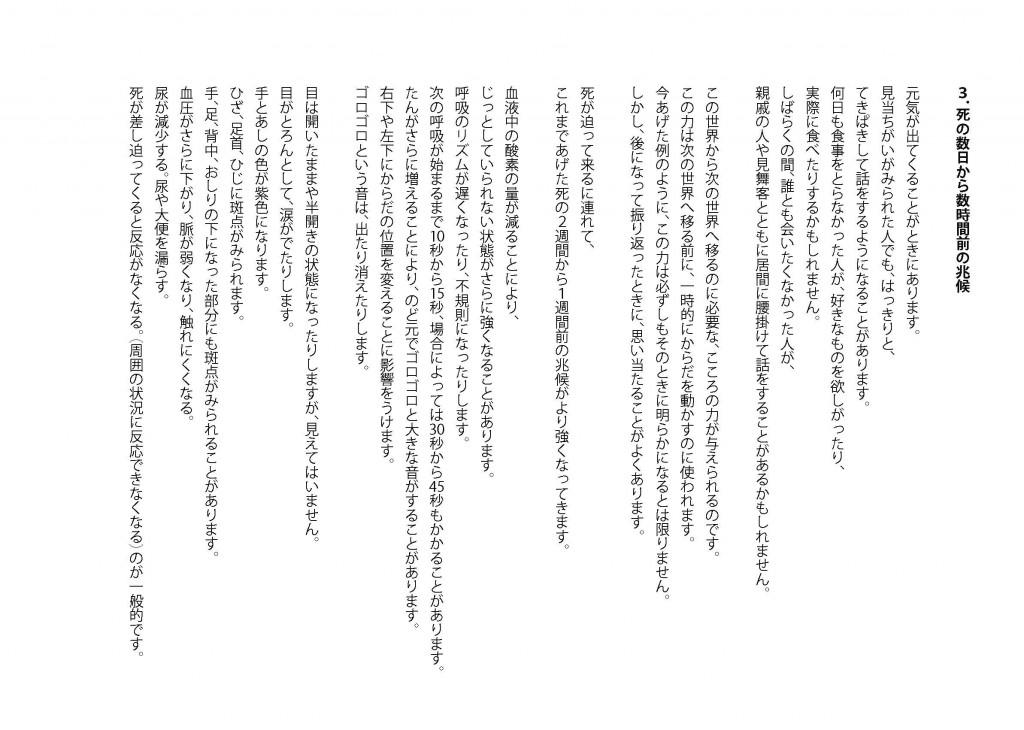 shi_ページ_4