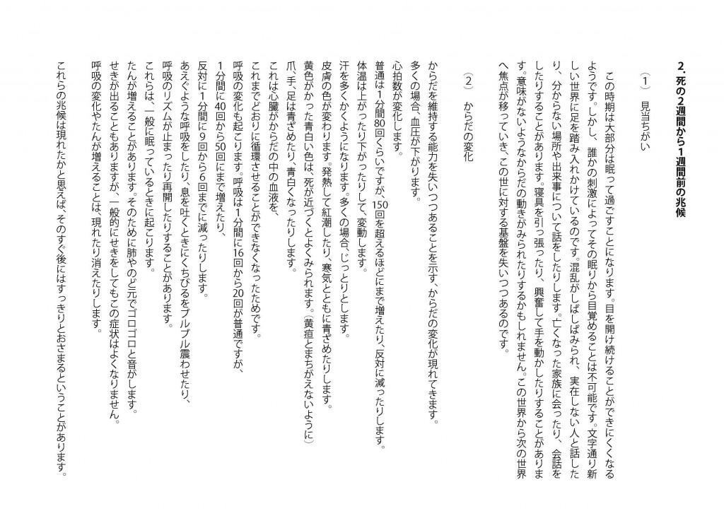 shi_ページ_3
