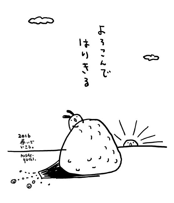 hatsuhi