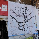 《お知らせ・反原発美術館イベント》