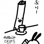 たばこちゃん