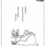 →マンガが