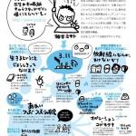 ごあいさつとか(2012.8追記)