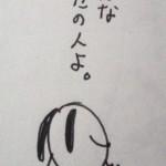 北原みのりさんのブログ