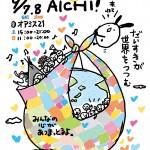 勝手にお知らせプロジェクト【フェスティバルFUKUSHIMA in AICHI】