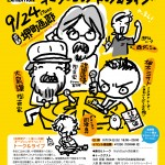 トークイベント@京都