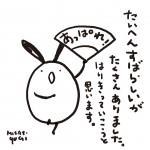 来て良かった東京都知事選。