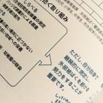 福島県二本松市の放射線教育副読本かんせい!