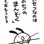 原発事故のこと(2015.8.24)